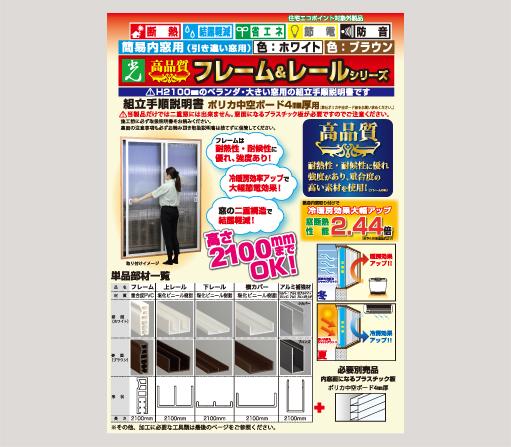 簡易内窓フレーム&レールシリーズ組立手順説明書【H2100mm】